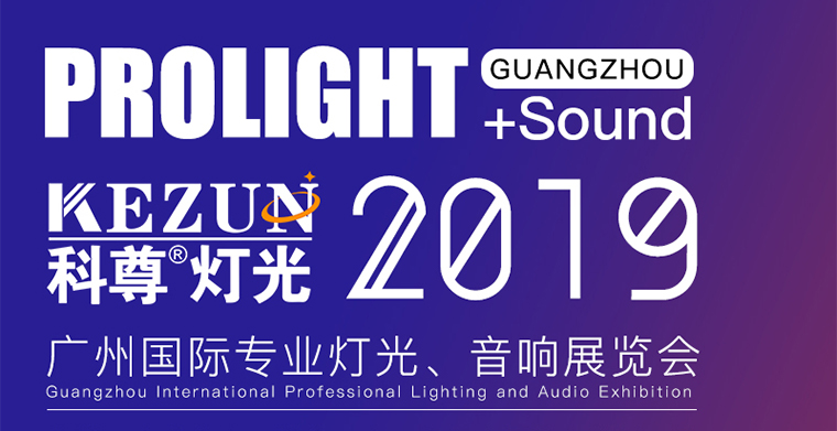 KEzun Stage Lighting invites you to join in the Exhibition with us