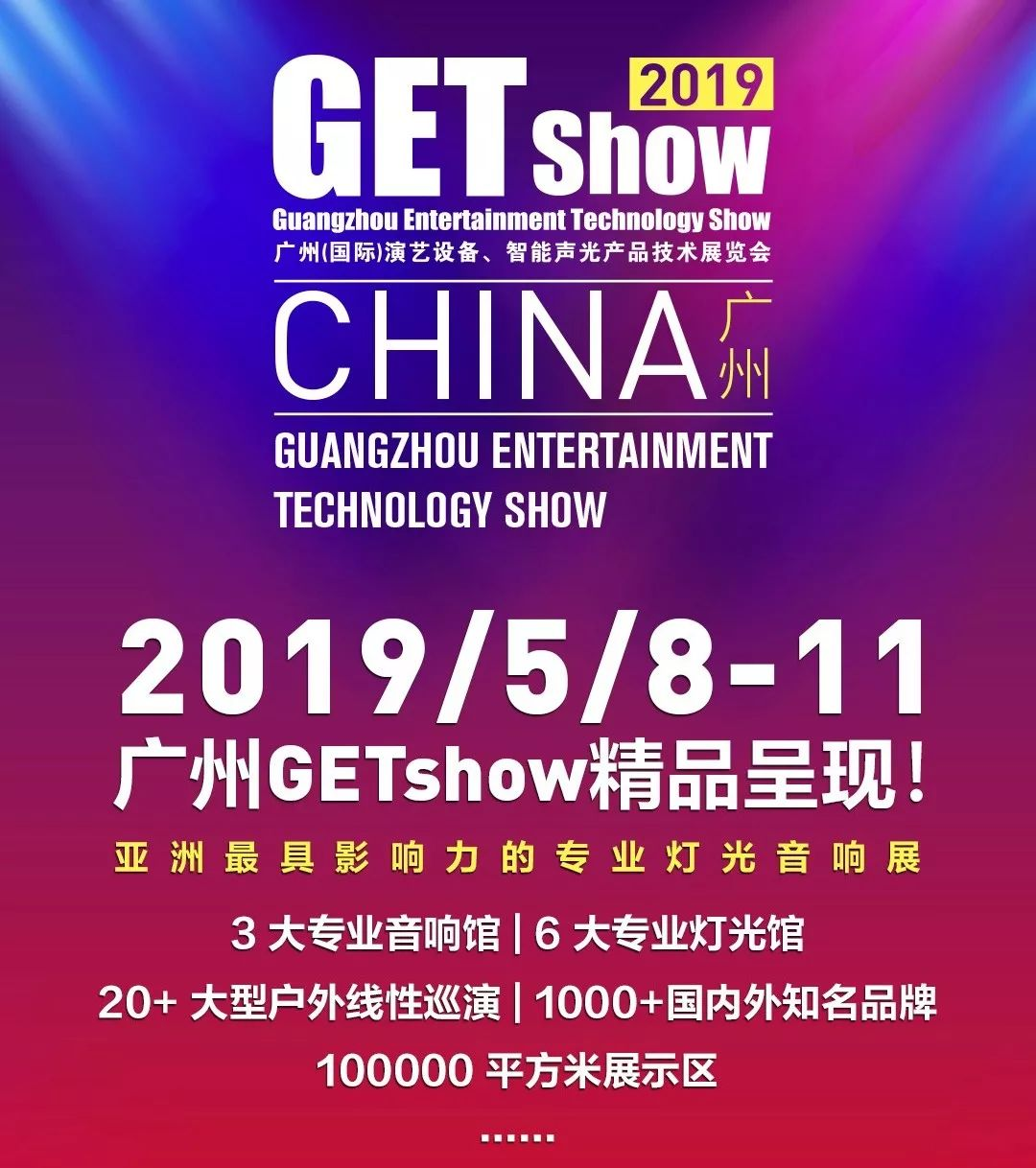 GETshow2019--We are looking forword to meeting you tomorrow at booth C3-06A