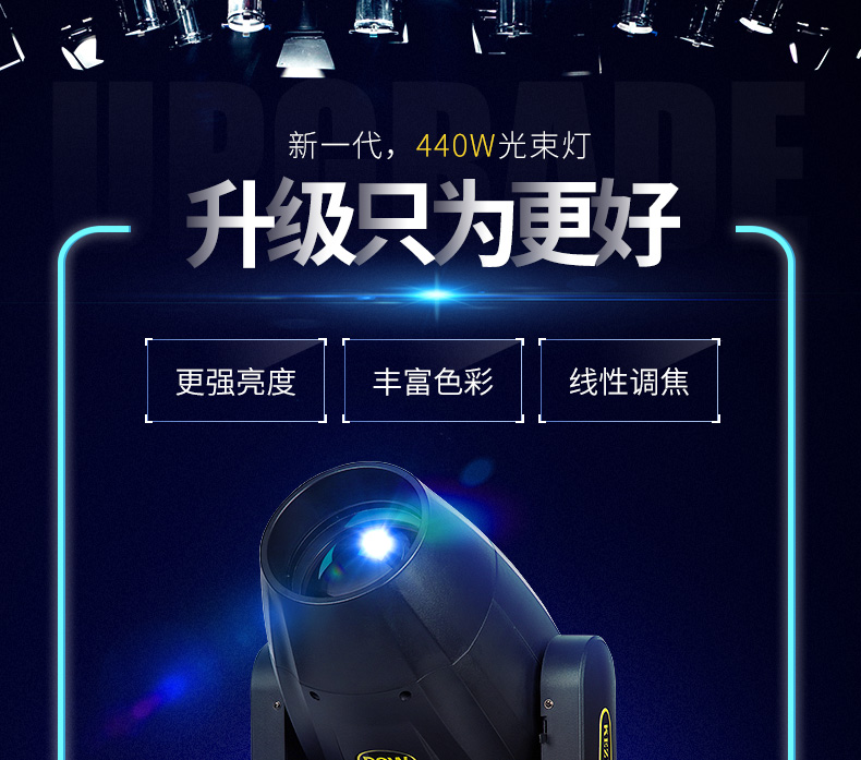 Kezun 440W high-power beam light, let the stage lights explode the whole scene